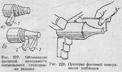 Точение конических и фасонных деталей